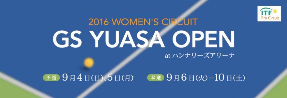 女子国際大会 ITF1万ドル WOMEN'S CIRCUIT GS YUASA OPEN