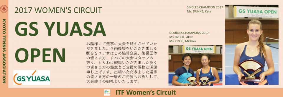 女子国際大会 ITF1万5千ドル WOMEN'S CIRCUIT GS YUASA OPEN