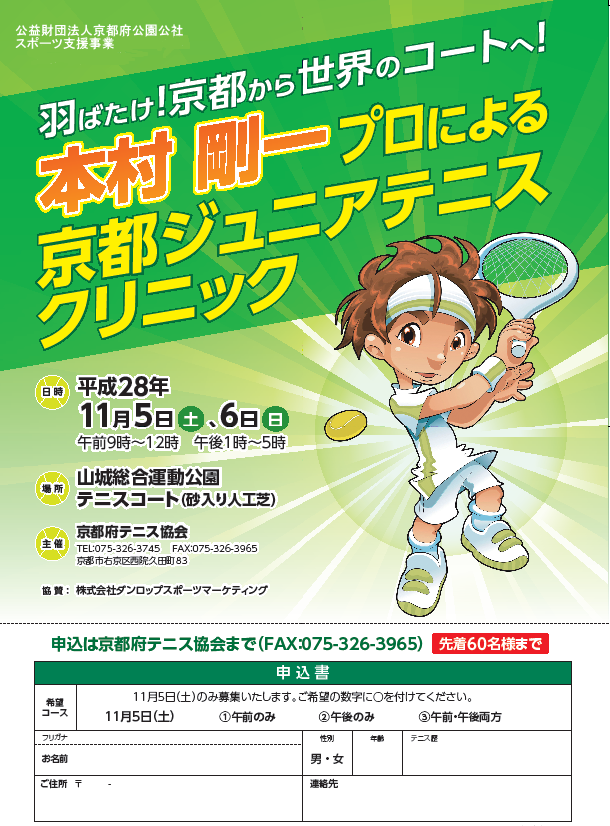 jrclinicmotomura11-5-6